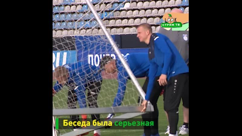 Главного тренера Шинника вызвали на ковер и дали еще один шанс