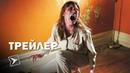 Шесть демонов Эмили Роуз 2005 Трейлер 1 Киноклипы Хранилище