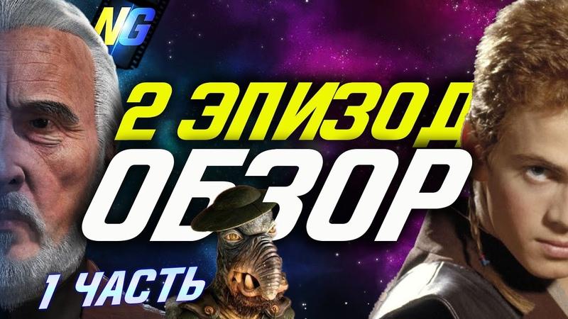 Обзор фильма Звёздные войны Эпизод 2 Атака клонов Часть1 Приколы и сполйреры