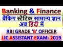 RBI GRADE B General | GA Questions | Banking and finance ga /gs in hindi for LIC, RBI, SBI