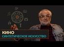 Кино как синтетическое искусство   мастер-класс   Виталий Калинин