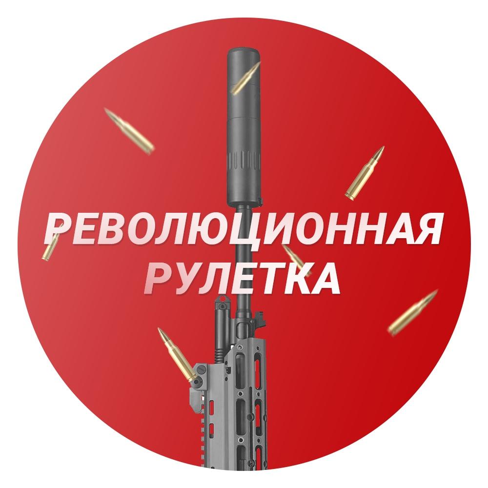 Афиша Казань Революционная рулетка по истории