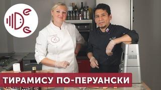 Тирамису с асаи и хрустящим киноа (Деликатеска.ру)