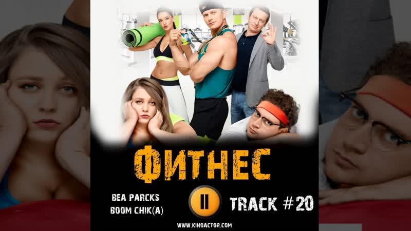 Сериал ФИТНЕС 2018 музыка OST 20 bea parcks boom chik a Софья Зайка Михаил Трухин