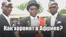 Негры несут гроб и танцуют! Как хоронят людей в Африке