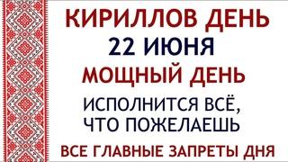 22 июня народный праздник Кириллов день. Что нельзя делать. Народные традиции и приметы.