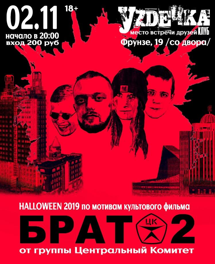 Афиша Новосибирск 02.11 // Halloween БРАТ-2 // клуб Уzдечка