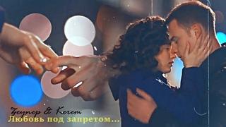 Zeynep &  Kerem | ZeyKer | Любовь под запретом...