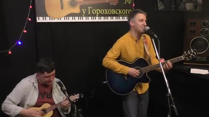 Пенсне — группа Лёгкие, квартирник у Гороховского 26.10.2018