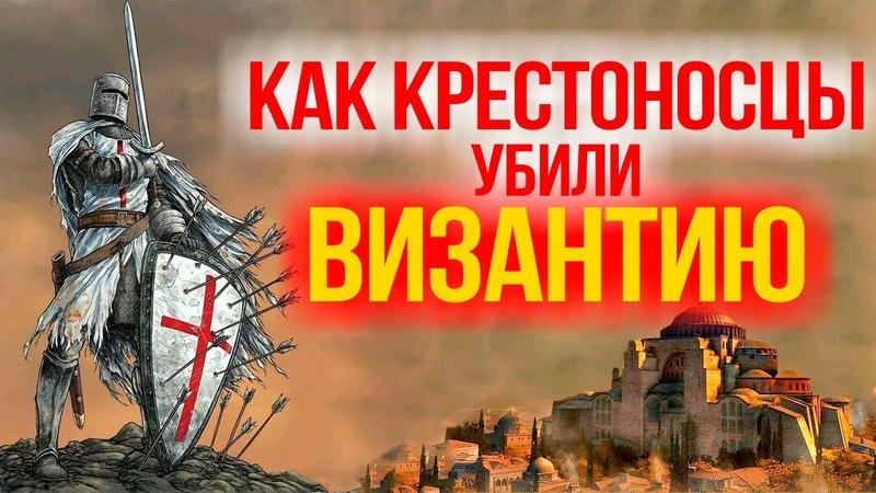 Крестовые походы оружие Запада против Востока Алексей Величко