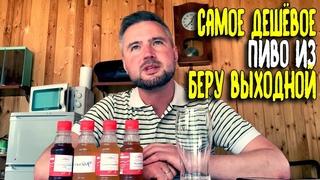 #322: ДАЧА | САМОЕ ДЕШЕВОЕ ПИВО ИЗ МАГАЗИНА БЕРУ ВЫХОДНОЙ (русское пиво).