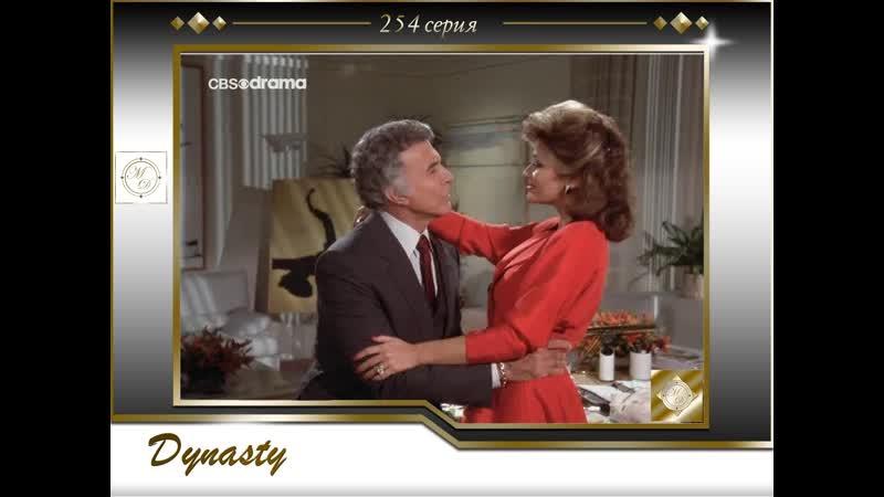 Династия II 254 серия Семья Колби 02 2x08 Обманы Dynasty 2 The Colbys 02 2x08 Deceptions