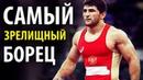 САМЫЙ ЗРЕЛИЩНЫЙ БОРЕЦ В МИРЕ - Аниуар Гедуев