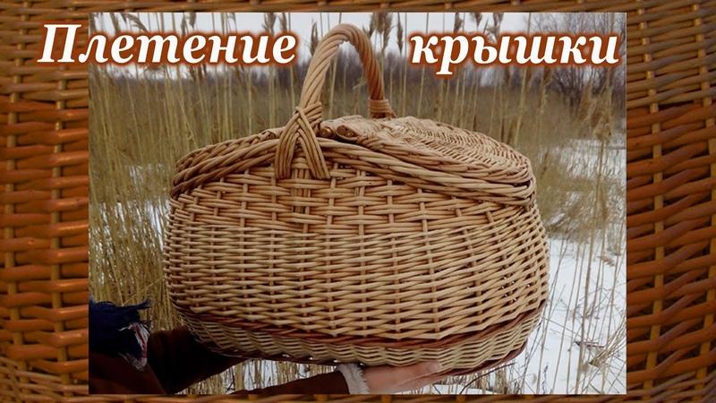 1 Плетение крышки пикниковой корзины 1 часть