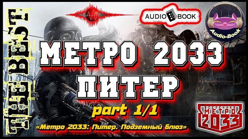 АудиоКнига 🎧📖🎤«Метро 2033» 🎼[Питер]11 👌🏆👍