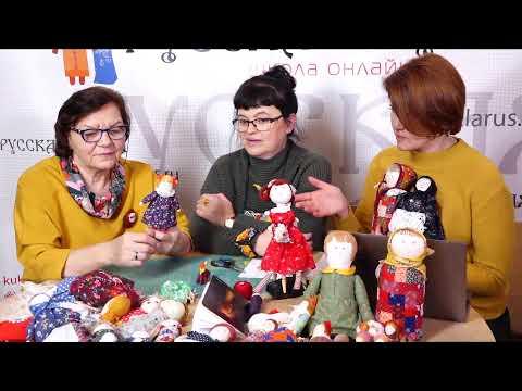 Вебинар №8 японский мешочек куколка на пальчик с Еленой Вернидубовой и Тамарой Цыбульник