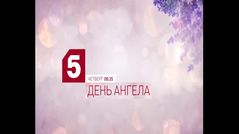 День ангела смотрите 24 сентября на Пятом канале