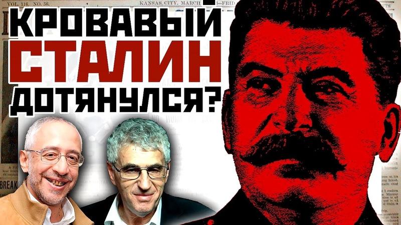 Кровавый Cталин дотянулся The Time про Сталина Cталин интересные факты Правление Иосифа Сталина