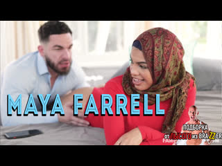 [FamilyStrokes] Maya Farrell (big tits, anal, brazzers, sex, porno, blowjob,milf инцест мамка) подборка от лысого из brazzers