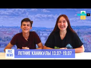 Pec news i летние каникулы в чехии i выпуск 4
