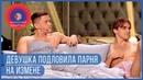 Подловила парня на измене - ТОП 5 ЛЕТНИХ ПРИКОЛОВ 2020 Женский Квартал