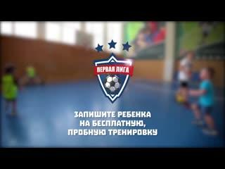 Официальный видеоролик футбольной школы Первая Лига