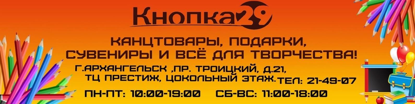 8e45c1e2c7cc Канцелярские товары Кнопка29   ВКонтакте