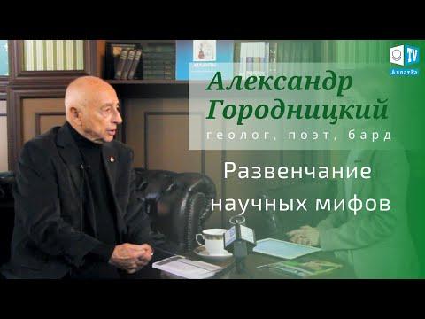 Александр Городницкий о глобальных катастрофах, Атлантиде, научных мифах, о доме и душе.