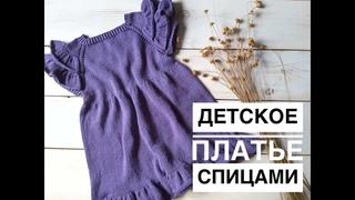 Детское платье спицами. Платье регланом сверху. Knitting dress. Платье мастер класс