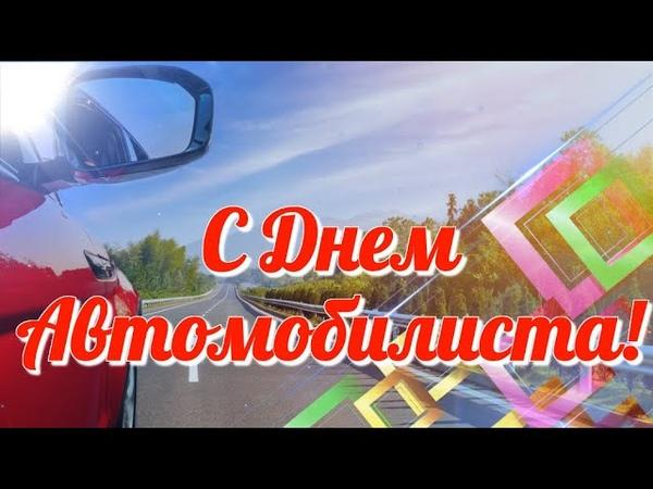 С днем Автомобилиста Музыкальная открытка Поздравить с днем автомобилиста водителя