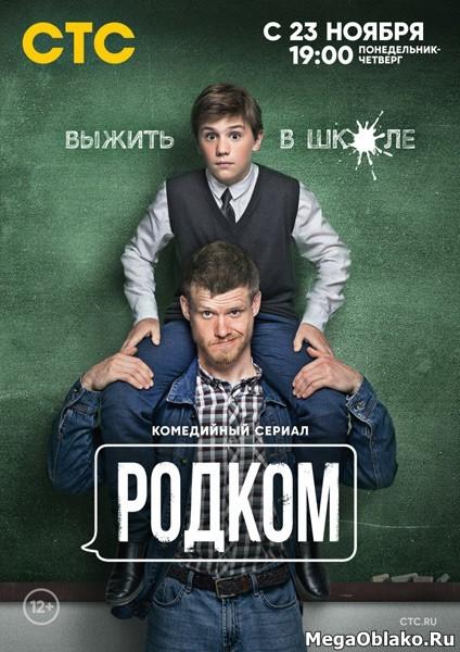 Родком (1 сезон: 1-21 серии из 21) / 2020 / РУ / WEB-DLRip + WEB-DL (720p) + (1080p)