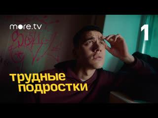 Трудные подростки | 2 сезон 1 серия