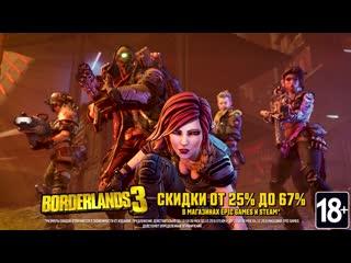 Borderlands 3 | Скидки до 67% в Steam и Epic Games