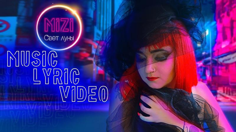 MIZI СВЕТ ЛУНЫ Official lyric video
