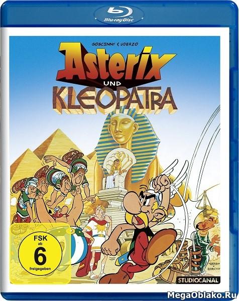 Астерикс и Клеопатра / Astérix et Cleopatre / Asterix and Cleopatra (1968/BDRip/HDRip)