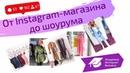 Как открыть интернет-магазин одежды Интервью с владелицей шоурума в Санкт-Петербурге