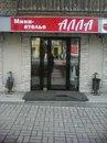 Фотоальбом Аллы Гузеевой