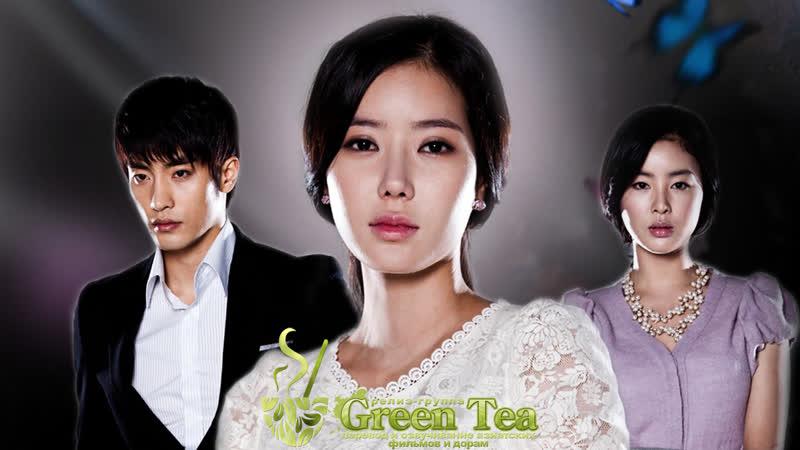 GREEN TEA История Кисен 32