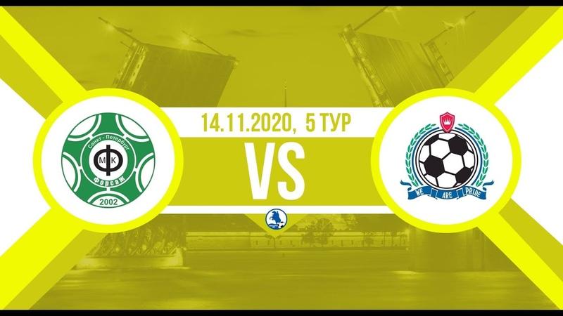 Чемпионат Дивизион Юг Форсаж PROгресс 2 0 полный матч