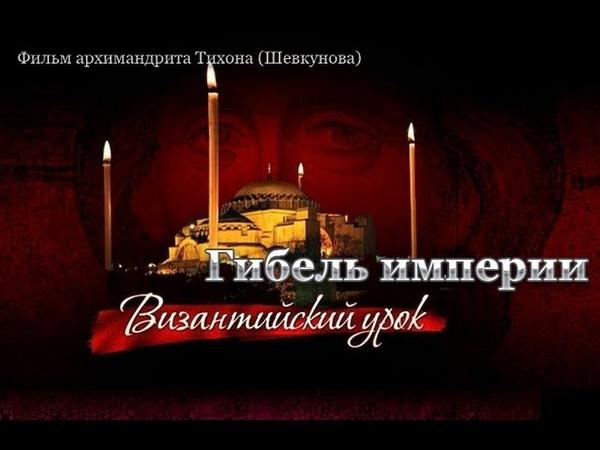 ГИБЕЛЬ ИМПЕРИИ Византийский урок 2008
