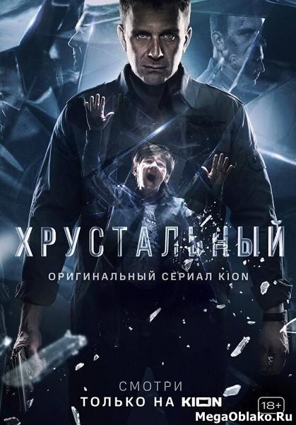 Хрустальный (1-10 серии из 10) / 2021 / РУ / WEB-DLRip + WEB-DL (1080p)