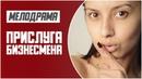 Свежий Фильм - ПРИСЛУГА БИЗНЕСМЕНА @ Мелодрамы 2021 новинки русские