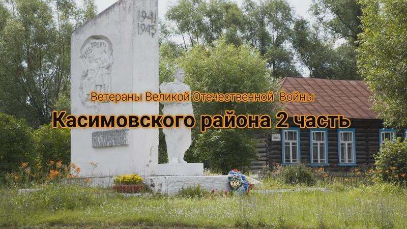 Ветераны Великой Отечественной Войны 2 часть 2020
