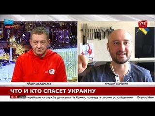 Эфир с Айдером Муждабаевым на ATR. СВ-2 победил. Кто виноват и что делать.
