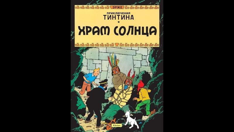 Приключения Тинтин и Храм Солнца 1969
