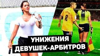 Футболист ОБЛАПАЛ СУДЬЮ! Как унижают девушек-арбитров в футболе. Футбольный топ @120 ЯРДОВ