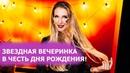 День Рождения Лены Под светом звезд в Лофт Полиграф Эндокринолог Ярославль 2020