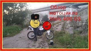 Обзор мотоцикла Stels 400 GS