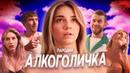 Артур Пирожков - АЛКОГОЛИЧКА Пародия - Грудь-Единичка