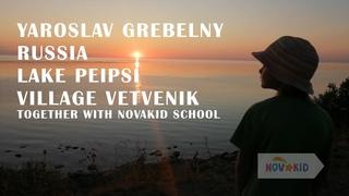 Yaroslav Grebelny.  Russia.  Lake Peipsi.  Village Vetvenik. Together with Novakid School